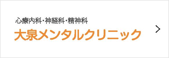大泉メンタル クリニック
